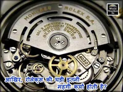 आखिर, रोलेक्स की घड़ी इतनी महंगी क्यों होती है?