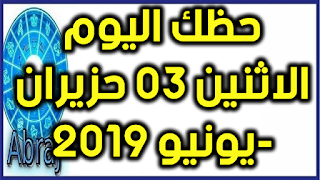 حظك اليوم الاثنين 03 حزيران-يونيو 2019