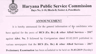 HPSC Haryana Civil Service Prelims Exam Date Released check now