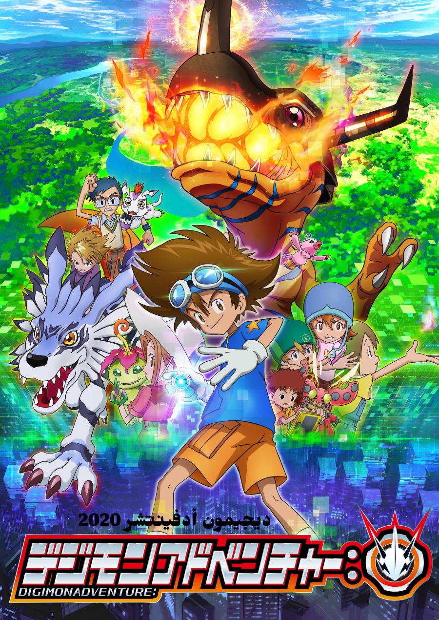 حلقات أنمي ديجيمون أدفينتشر 2020   Digimon Adventure 2020