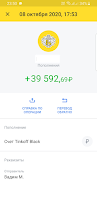 получение денег в МММ-2011, скрин он-лайн банка