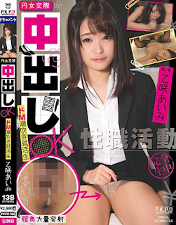 PKPD-086 Circle Female Dating Creampie OK De M Squirting Job Hunting Student Otosaki Aimi