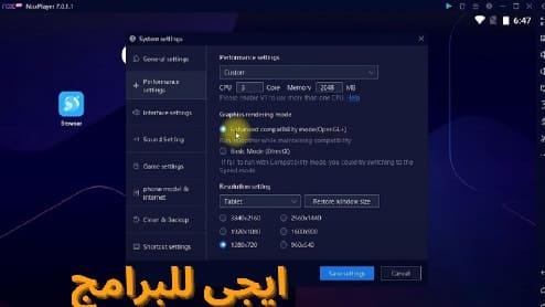 تحميل برنامج نوكس بلاير Nox App Player الموقع الرسمي