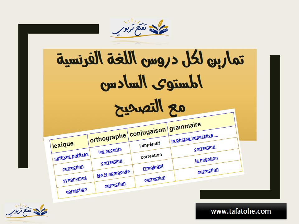 المستوى السادس:  تمارين اللغة الفرنسية لكل الدروس مع التصحيح