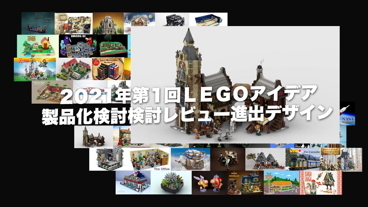 レゴアイデア製品化候補一覧「中世のマーケット、スノードーム、リスボンのトラム」他:2021年第1回1万サポート獲得デザイン案:随時更新