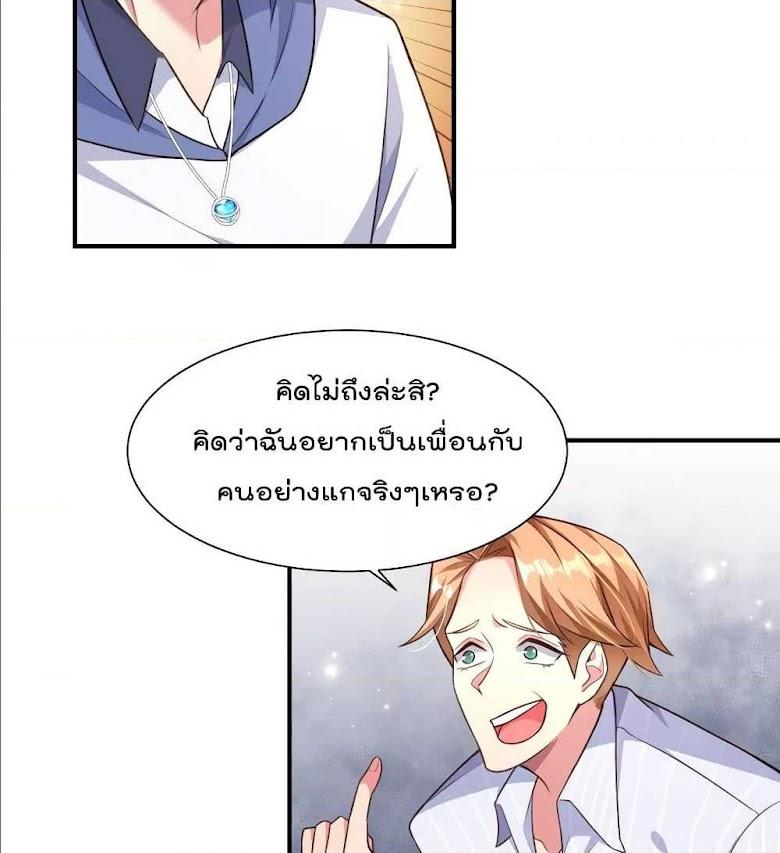 Super Bad Schoolmaster - หน้า 56