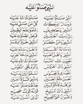 Teks Lirik Sholawat Annabi Shollu Alaih (Arab, Latin dan Artinya)