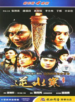 Nghịch Thủy Hàn Kiếm - Cool Sword (2003)