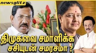 Ma Foi Pandiyan Speech about Sasikala rejoin | DMK Stalin