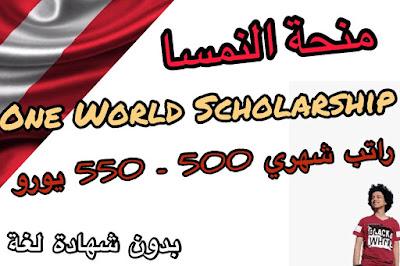 منحة One World Scholarship Program في النمسا