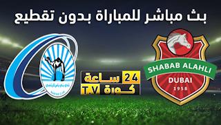 مشاهدة مباراة شباب الاهلى وبنى ياس بث مباشر دورى الخليج العربى الاماراتى