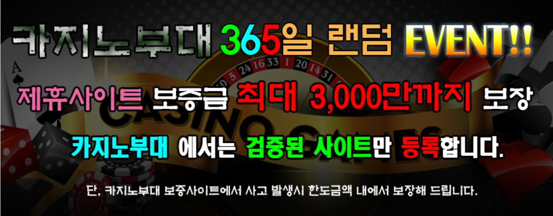 카지노커뮤니티 신규쿠폰 활동쿠폰지원 먹튀보증3천만원 카지노부대