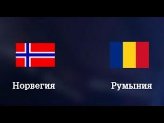Румыния - Норвегия: смотреть онлайн бесплатно 15 октября 2019 прямая трансляция в 21:45 МСК.