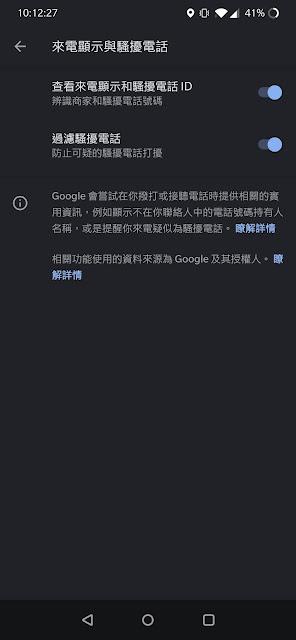 Google電話