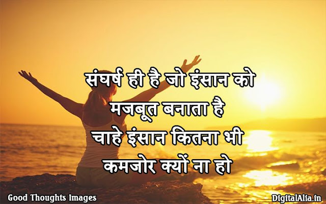 hindi thoughts images download