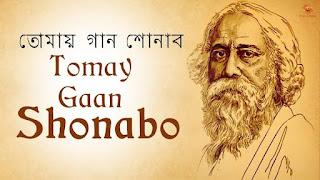 Tomay Gaan Shonabo (তোমায় গান শোনাবো) Lyrics in  Bengali-Rabindranath Tagore