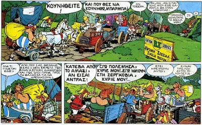 Κυκλοφοριακό και κίνηση στον Γύρο της Γαλατίας του Αστερίξ / Road traffic in Asterix and the Banquet