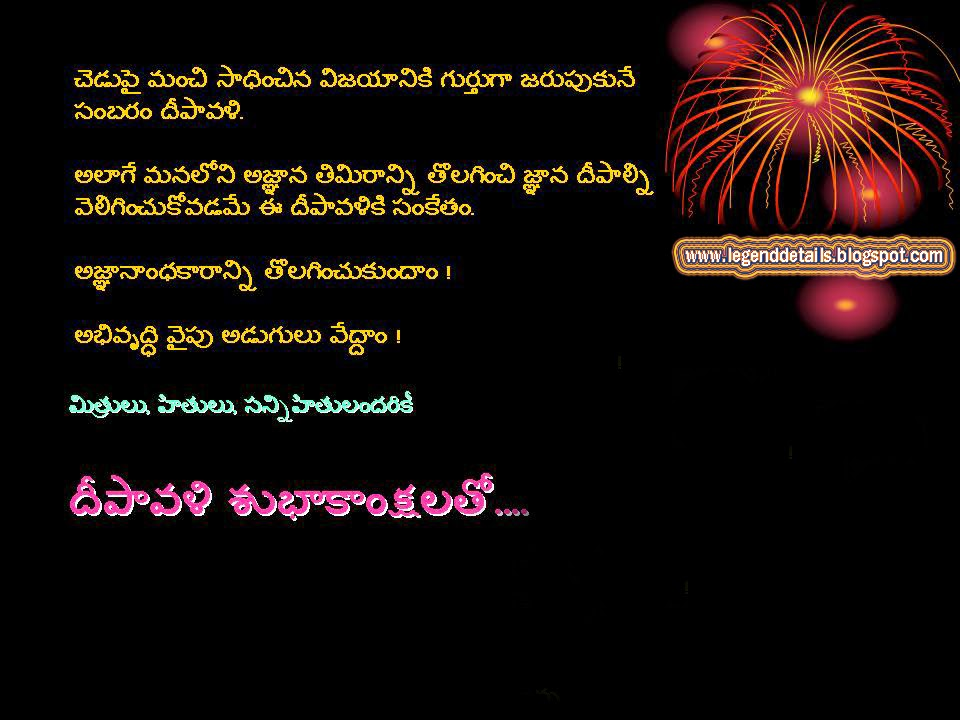 Happy Diwali Greetings, Wishes, Messages in Telugu 2018