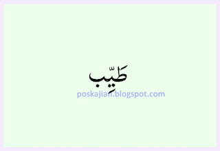 Dalam beberapa pengajian yang pernah saya ikuti Bagaimana Tulisan dan Arti Bahasa Arab Thoyyib ?