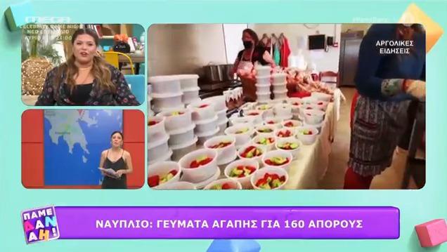 """Τα γεύματα αγάπης του συσσιτίου Ευαγγελίστριας Ναυπλίου στην εκπομπή """"Πάμε Δανάη"""" (βίντεο)"""