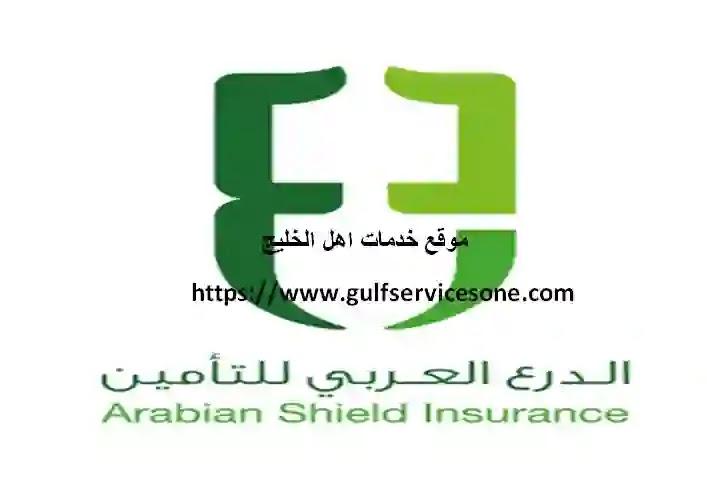 شركة الدرع العربي للتأمين