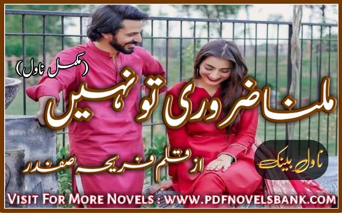 Milna Zarori To Nahi by Fareeha Safdar Novel Complete Pdf Download
