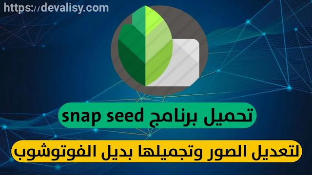 تحميل برنامج سناب سيد Snap seed لتعديل الصور وتجميلها مجانا بديل الفوتوشوب2021