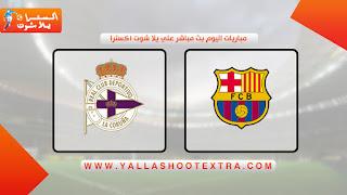 نتيجة مباراة برشلونة وديبورتيفو ألافيس اليوم 31-10-2020 في الدوري الاسباني