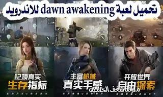 تنزيل و تحميل لعبة dawn awakening الجديدة
