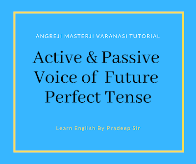 Learn active and passive voice of future perfect tense with rules and examples in hindi, after reading this post, you can easily change active into passive