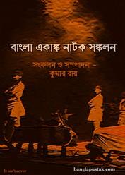 বাংলা একাঙ্ক নাটক সঙ্কলন