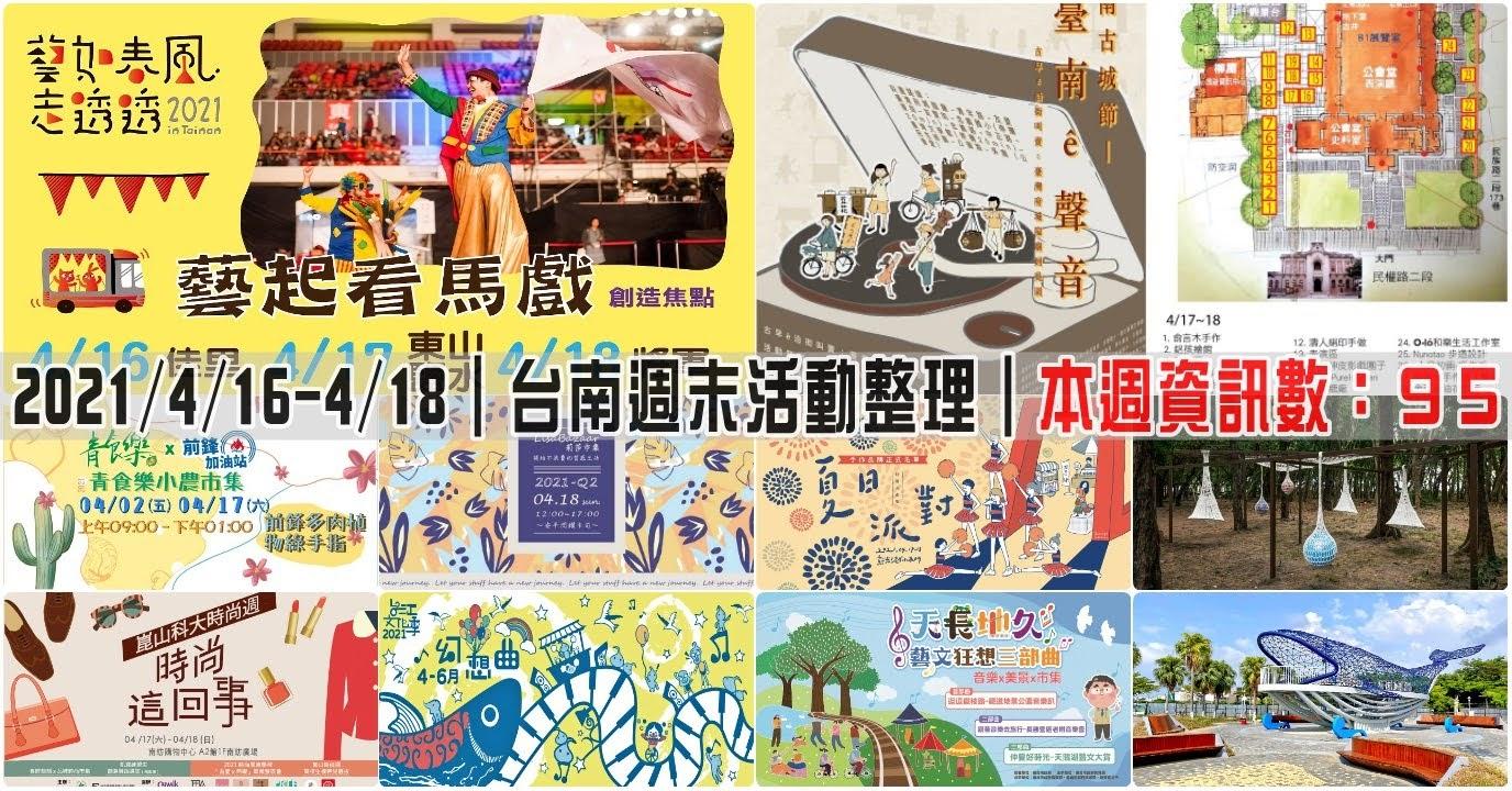 [活動] 2021/4/16-4/18|台南週末活動整理|本週資訊數:95