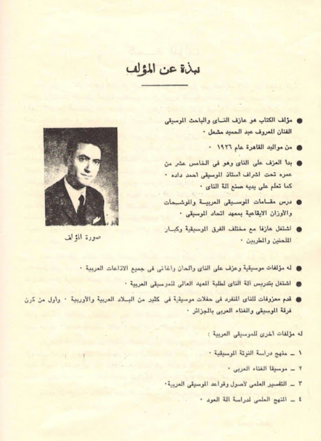 The méthode of el nay ( ARABIC FLUTE) By Abd el Hamid Mashaal | تحميل وقراءة كتاب تعلم الناي النسخة النادرة