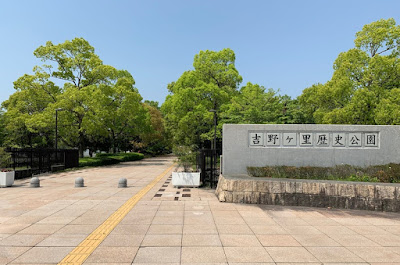 吉野ヶ里歴史公園東口