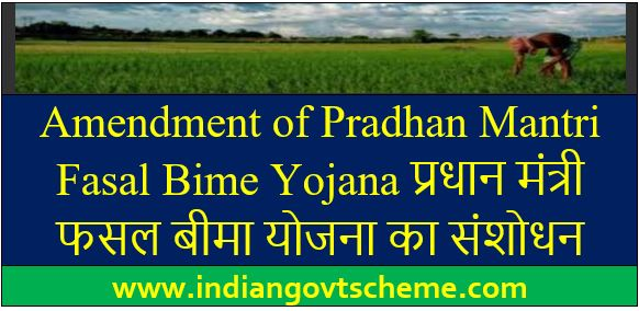Pradhan+mantri+fasal+yojana