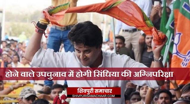 उपचुनाव में होगी ज्योतिरादित्य सिंधिया की अग्निपरिक्षा / Shivpuri News