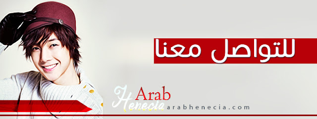 ArabHenecia
