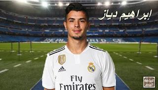 اللاعب إسباني من أصول عربية إبراهيم دياز