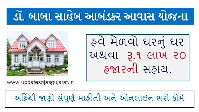 How to Apply Online Dr. Ambedkar Aavas Scheme in Gujarat  Application Form and Apply Details ||गुजरात में डॉ अंबेडकर आवास योजना