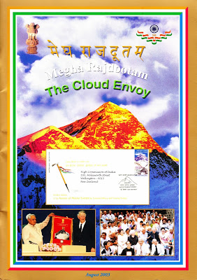 Cover Page of Megha Rajdootam, August 2003