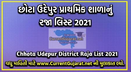 Chhota Udepur Raja List 2021  Chhota Udepur District Primary School Raja List Year 2021-22