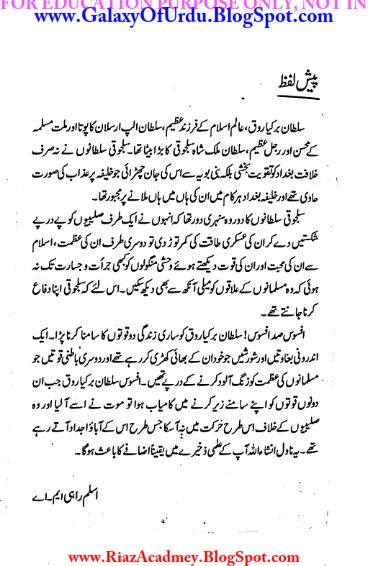 Sultan Barkiya Roq By Aslam Rahi M.A