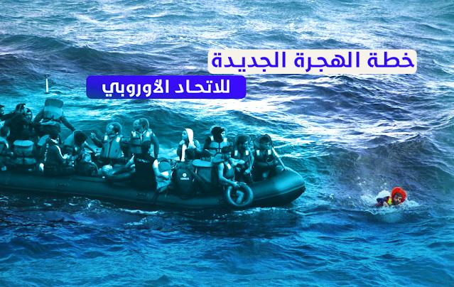 الهجرة الى أوروبا