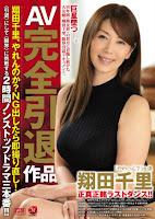 Full Retirement Work Shota Chisato