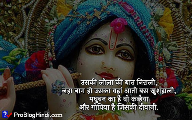 janmashtami wishes in english