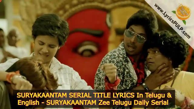 SURYAKAANTAM SERIAL TITLE LYRICS In Telugu & English - SURYAKAANTAM Zee Telugu Daily Serial