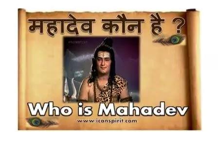 Who is Mahadev