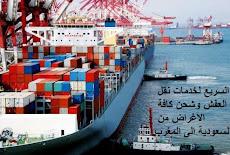 شركة نقل عفش من الرياض الى المغرب 0506688227 بأفضل وسائل الشحن البحرى من السعودية للمغرب