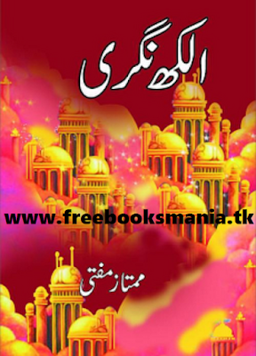 Alakh Nagri Novel By Mumtaz Mufti Pdf Free Download-book-cover