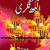 Alakh Nagri Novel By Mumtaz Mufti Pdf Free Download